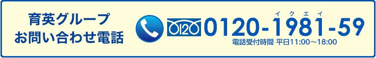 育英グループお問い合わせ電話 フリーダイヤル0120-198159 電話受付時間 平日11:00~18:00