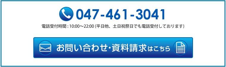 TEL:047-661-3041 電話受付時間:13:00~22:00(平日他、土日祝祭日でも電話受付しております) ★お問い合わせ資料請求はこちら★