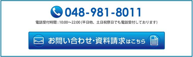 TEL:048-981-8011 電話受付時間::10:00~22:00(平日他、土日祝祭日でも電話受付しております) お問い合わせ・資料請求はこちら