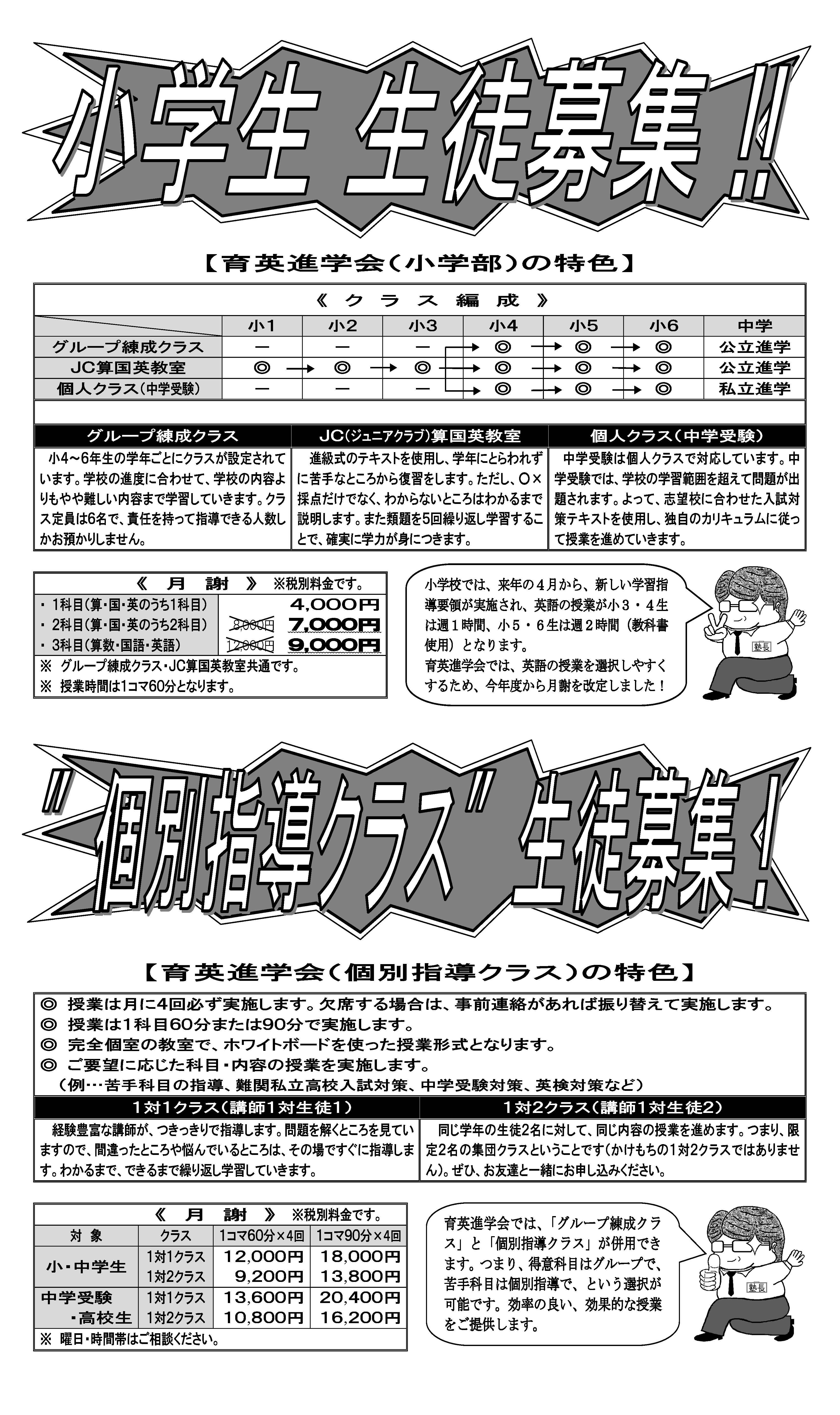 薬円台校の夏期講習会 詳細は下記のウェブフォームからお気軽にお問い合わせください。