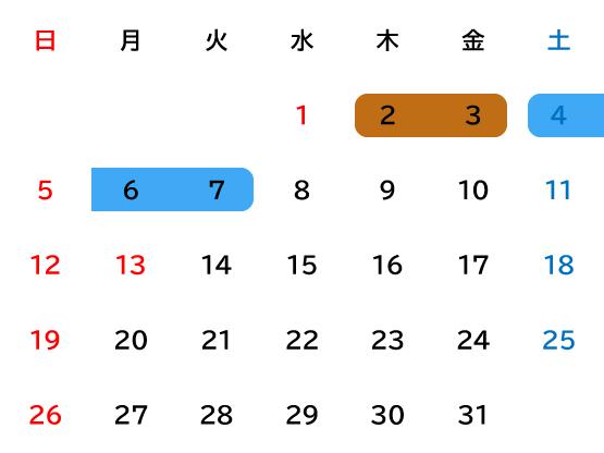1月カレンダー画像