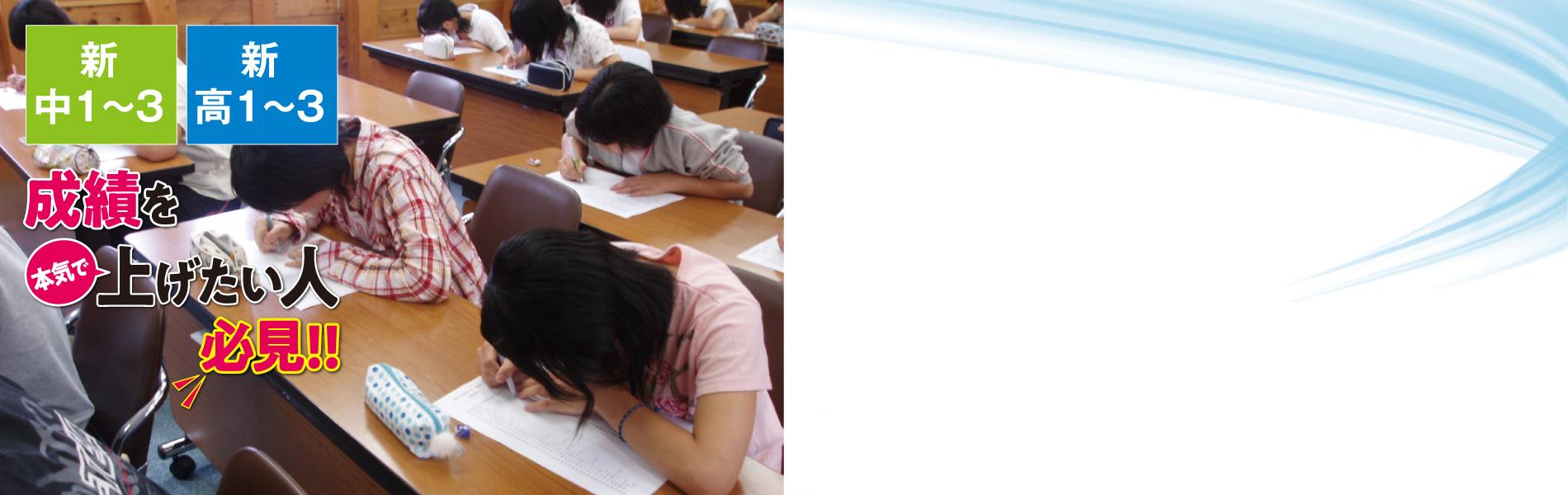 定期テスト対策講座