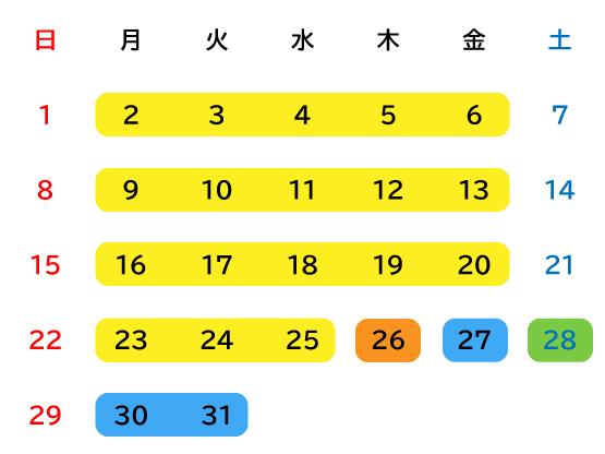 3月カレンダー画像