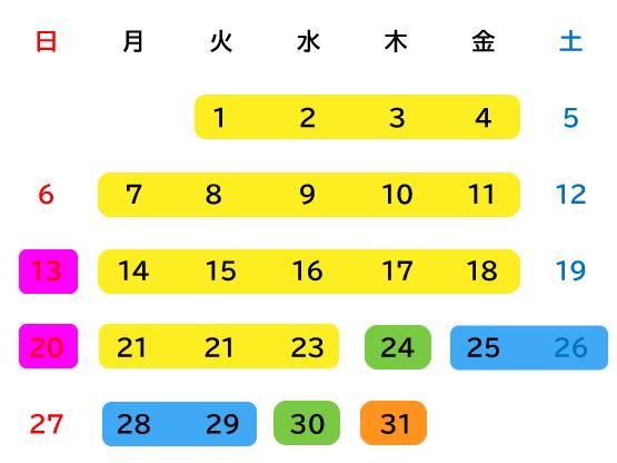 12月カレンダー画像